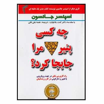 کتاب چه کسی پنیر مرا جابجا کرد اثر اسپنسر جانسون انتشارات تیموری