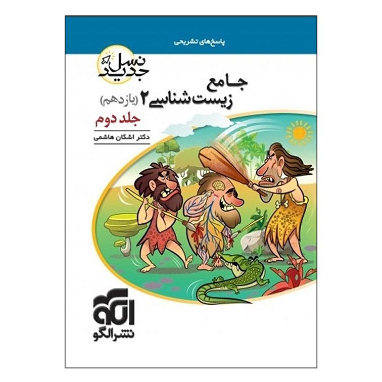 کتاب جامع زیست شناسی 2 یازدهم نسل جدید اثر اشکان هاشمی نشر الگوجلد 2