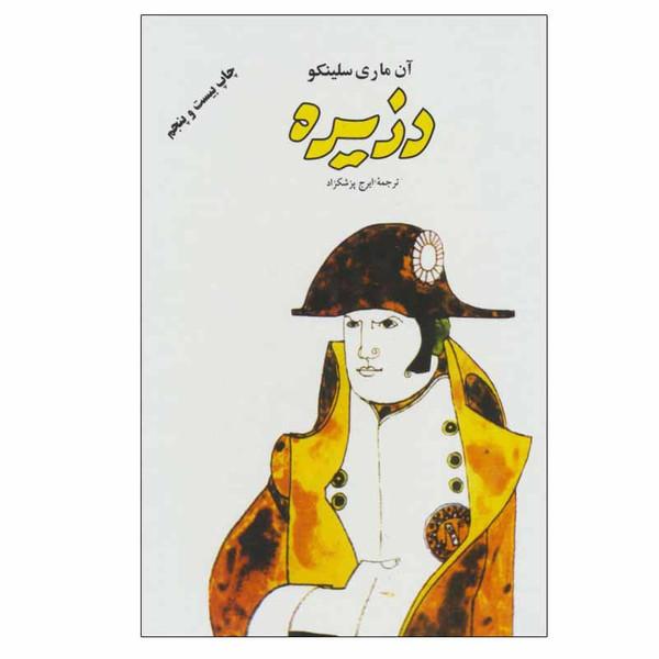 کتاب دزیره اثر آن ماری سلینکو انتشارات فردوس