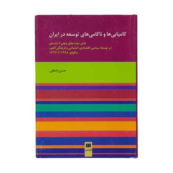 کتاب کامیابی ها و ناکامی های توسعه در ایران اثر حسن واعظی نشر هرمس
