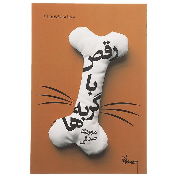 کتاب رقص با گربه ها اثر مهرداد صدقی