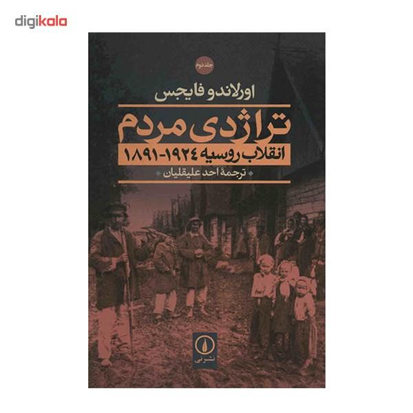 کتاب تراژدی مردم اثر اورلاندو فایجس - دو جلدی