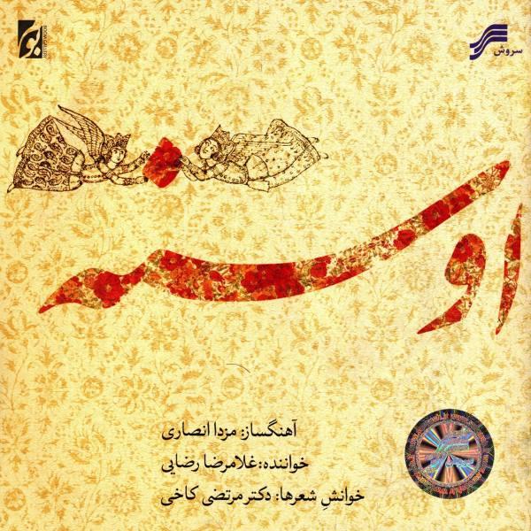 آلبوم موسیقی اوسنه اثر غلامرضا رضایی