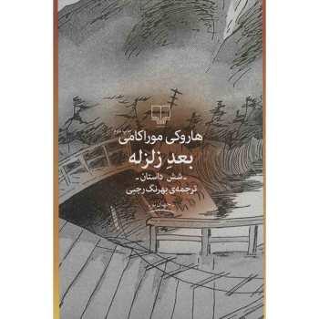 کتاب بعد زلزله اثر هاروکی موراکامی
