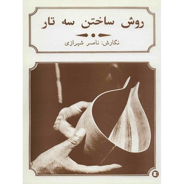 خرید                      کتاب روش ساختن سه تار اثر ناصر شیرازی