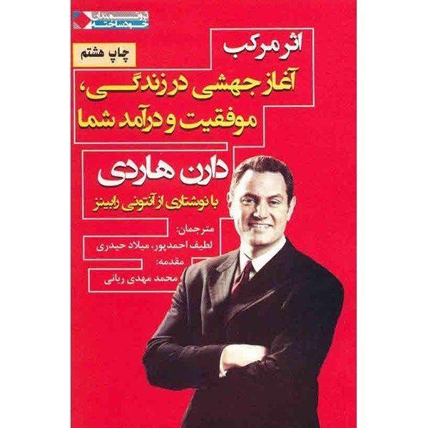 جلد کتاب اثر مرکب دارن هاردی