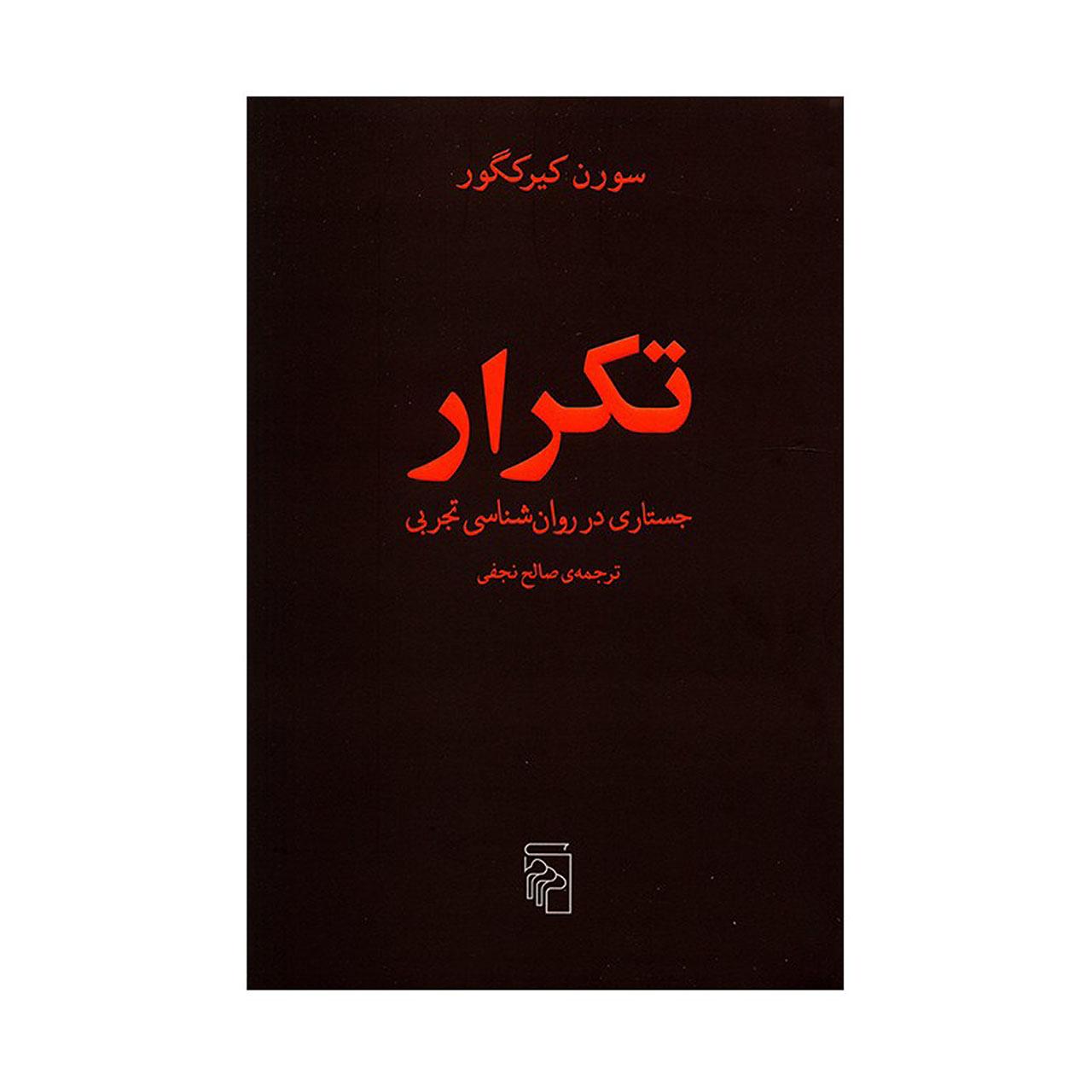 خرید                      کتاب تکرار جستاری در روان شناسی تجربی اثر سورن کیرکگورنشر مرکز