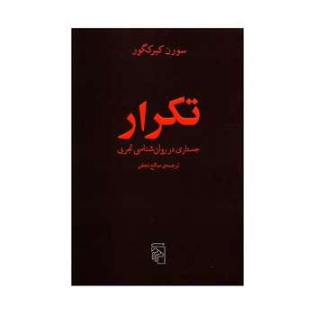 کتاب تکرار جستاری در روان شناسی تجربی اثر سورن کیرکگورنشر مرکز