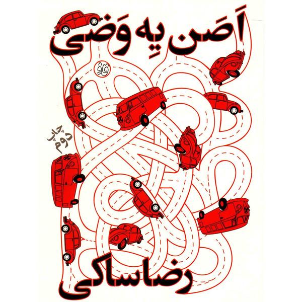 کتاب اصن یه وضی اثر رضا ساکی