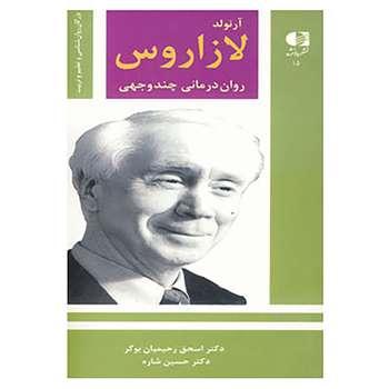 کتاب بزرگان روانشناسی و تعلیم و تربیت15 اثر اسحق رحیمیان بوگر،حسین شاره