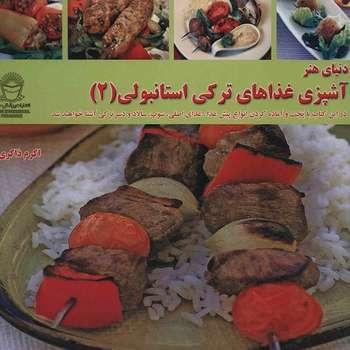 کتاب دنیای هنر آشپزی غذاهای ترکی استانبولی 2