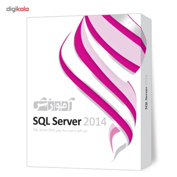 نرم افزار آموزش SQL Server 2014 شرکت پرند