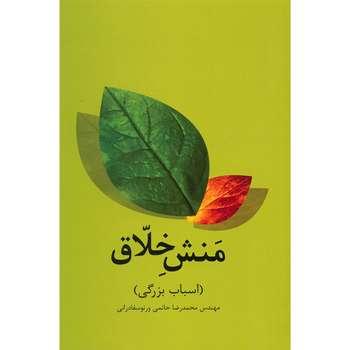 کتاب منش خلاق اثر محمدرضا حاتمی ورنوسفادرانی