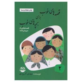 كتاب قصه هاي خوب براي بچه هاي خوب قصه هايي از مرزبان نامه اثر مهدي آذر يزدي نشر امير كبيرجلد 2