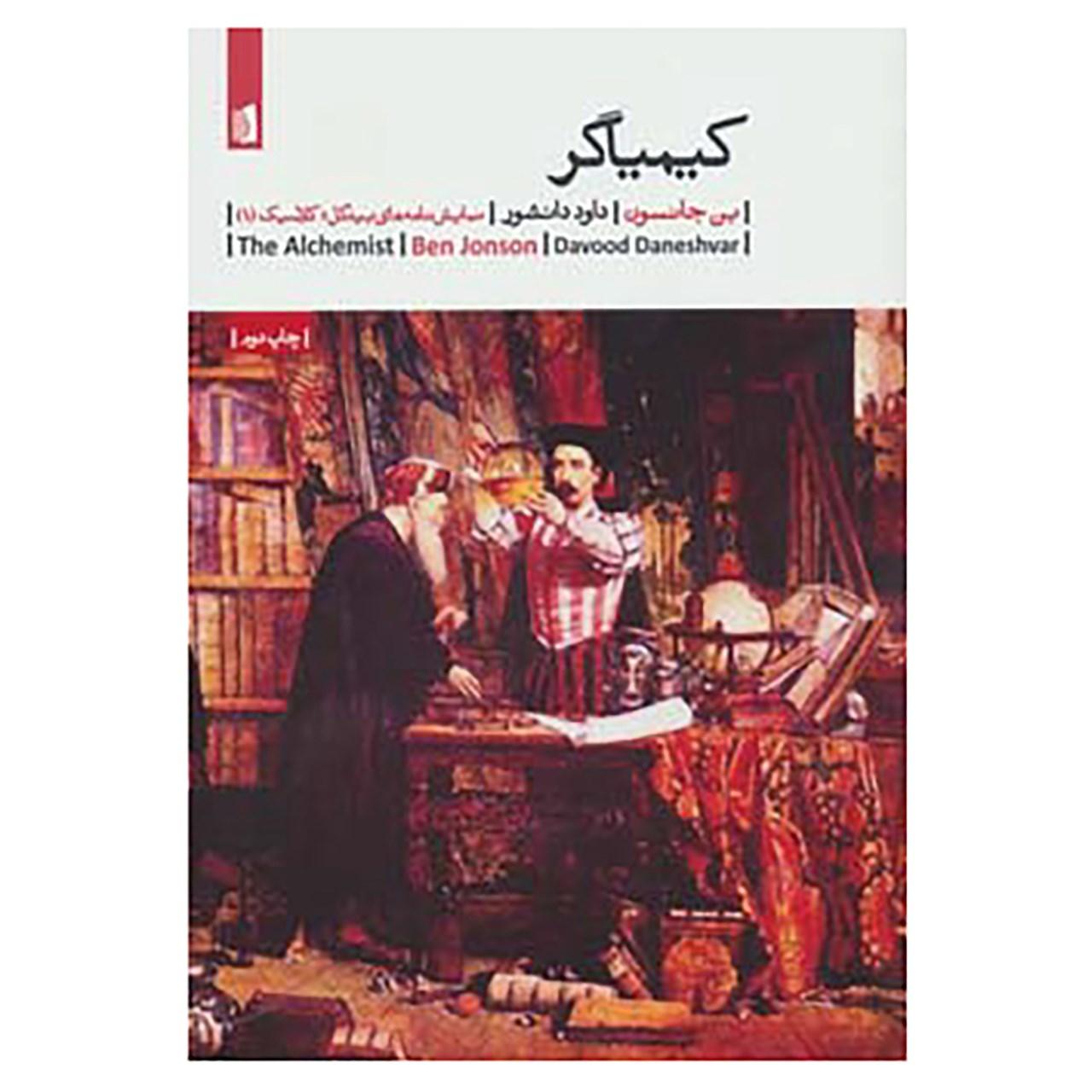خرید                      کتاب نمایشنامه های بیدگل:کلاسیک 1 اثر بن جانسون