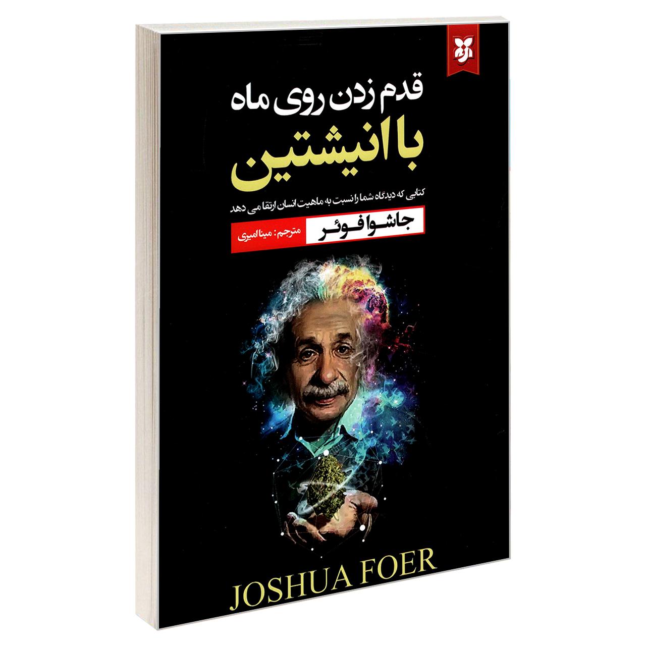 کتاب قدم زدن روی ماه با انیشتین؛ کتابی که دیدگاه شما را نسبت به ماهیت انسان ارتقا می دهد اثر جاشوا فوئر نشر نیک فرجام