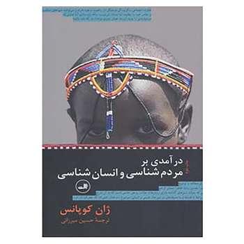 کتاب درآمدی بر مردم شناسی و انسان شناسی اثر ژان کوپانس
