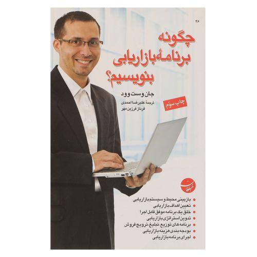 کتاب چگونه برنامه بازاریابی بنویسیم اثر جان وستوود