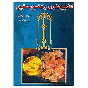 کتاب تشیع علوی و تشیع صفوی اثر علی شریعتی