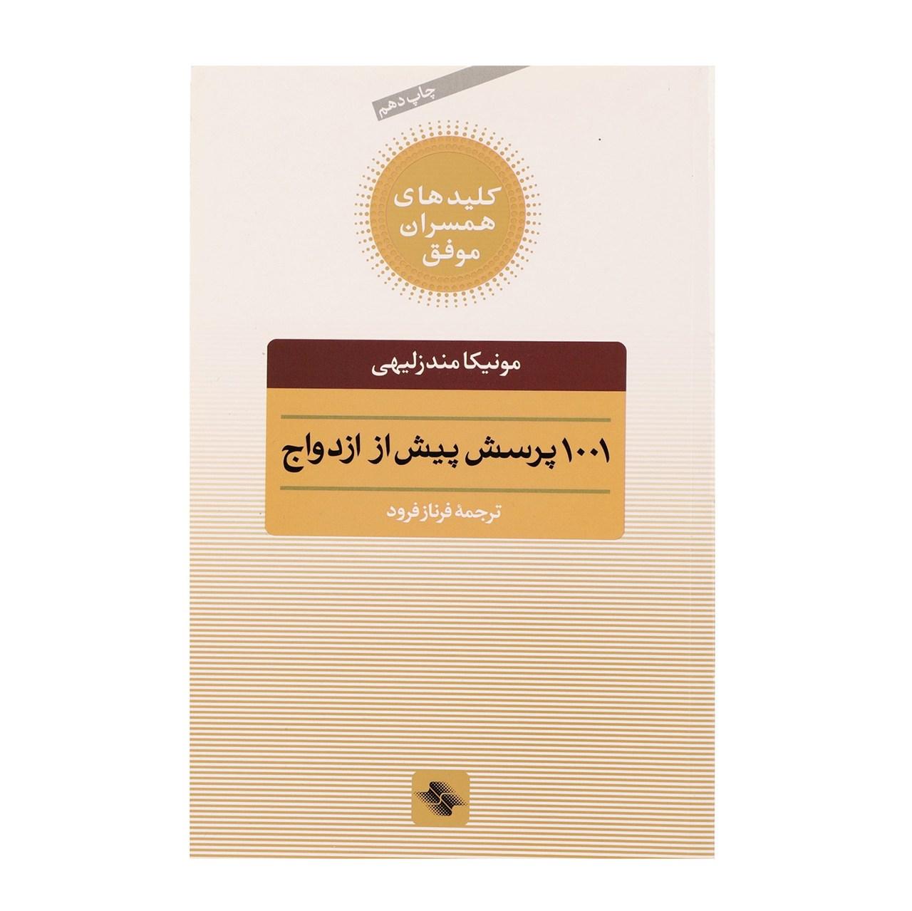 کتاب 1001 پرسش پیش از ازدواج اثر مونیکا مندزلیهی