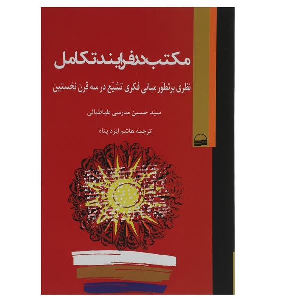 کتاب مکتب در فرآیند تکامل اثر حسین مدرسی طباطبائی