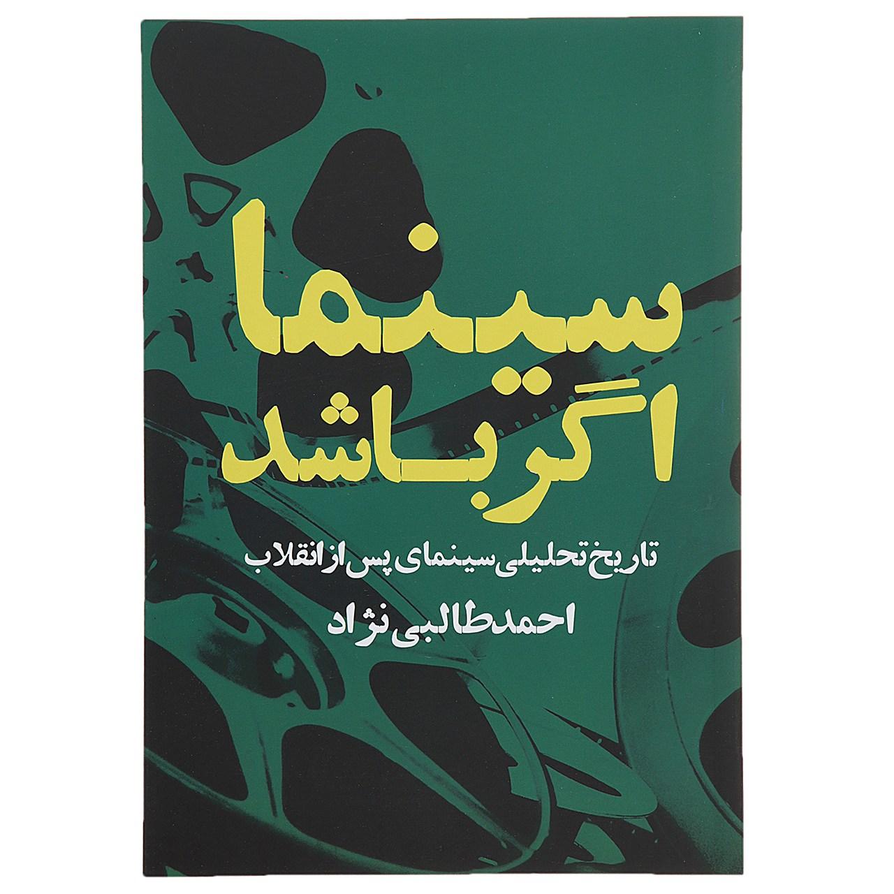 کتاب سینما اگر باشد اثر احمد طالبی نژاد