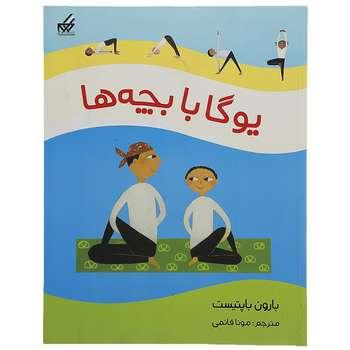کتاب یوگا با بچه ها اثر بارون باپتیست