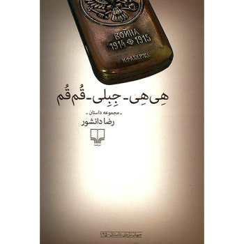 کتاب هی هی - جبلی - قم قم اثر رضا دانشور