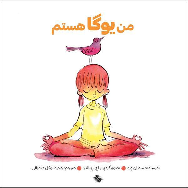 کتاب من یوگا هستم اثر سوزان ورد انتشارات صابرین