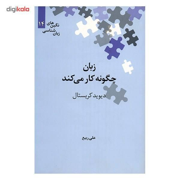 کتاب زبان چگونه کار می کند اثر  دیوید کریستال main 1 1