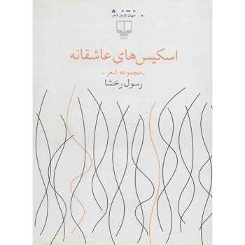 کتاب اسکیس های عاشقانه اثر رسول رخشا