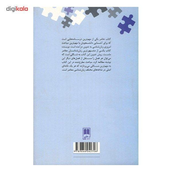 کتاب زبان چگونه کار می کند اثر  دیوید کریستال main 1 2
