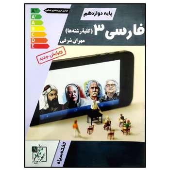 کتاب فارسی پایه دوازدهم کلیه رشته ها اثر مهران شرفی انتشارات تخته سیاه
