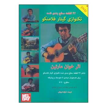 کتاب 42 قطعه سطح بندی شده تکنوازی گیتار فلامنکو اثر خوان مارتین انتشارات گنجینه کتاب نارون