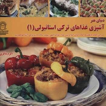 کتاب دنیای هنر آشپزی غذاهای ترکی استانبولی 1