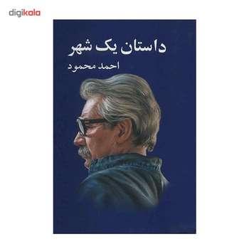 کتاب داستان یک شهر اثر احمد محمود