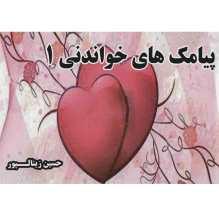 کتاب پیامک های خواندنی 1 اثر حسین زینالپور