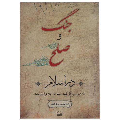 کتاب جنگ و صلح در اسلام اثر عبدالمجید سودمندی