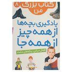 کتاب نخستین کتاب بزرگ من 8