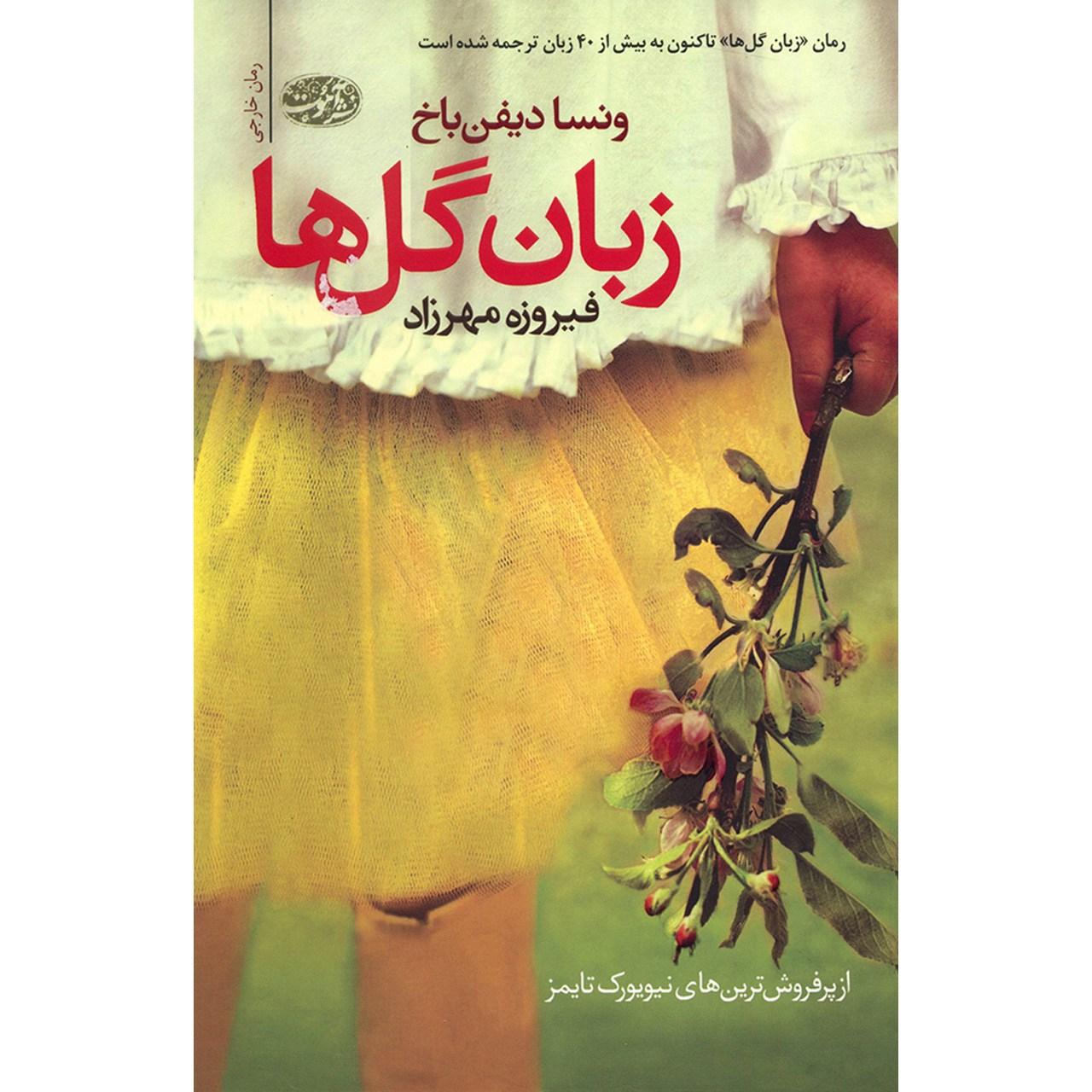 کتاب زبان گل ها اثر ونسا دیفن باخ