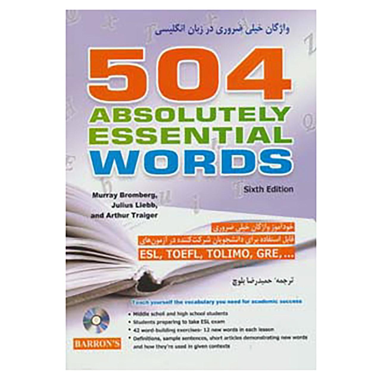 کتاب 504 واژه خیلی ضروری در زبان انگلیسی،همراه با سی دی اثر مورای برامبرگ و دیگران