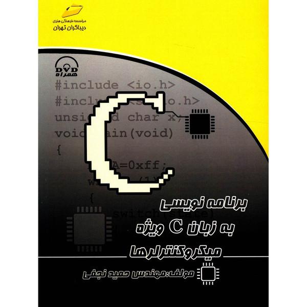 کتاب برنامه نویسی به زبان C ویژه میکروکنترلرها اثر حمید نجفی
