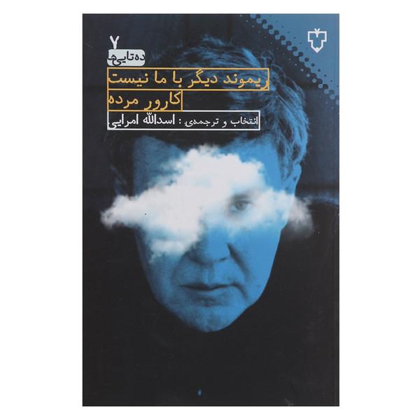 کتاب ریموند دیگر با ما نیست کارور مرده اثر روبرتو بولانیو