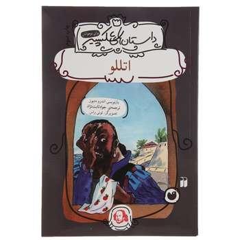 کتاب داستان های شکسپیر اتللو اثر اندرو متیوز