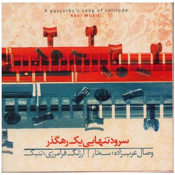 آلبوم موسیقی سرود تنهایی یک رهگذر اثر وصال عرب زاده