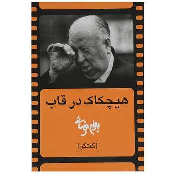 کتاب هیچکاک در قاب اثر بهرام بیضائی