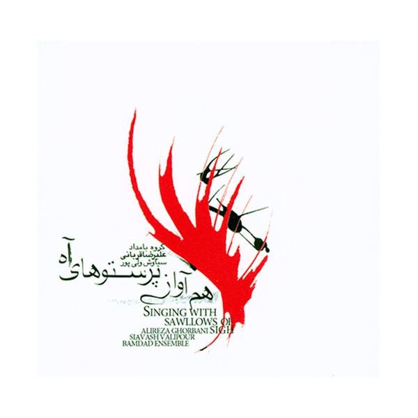 آلبوم موسیقی هم آوازی پرستوهای آه - علیرضا قربانی