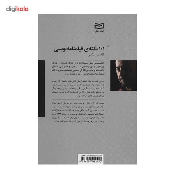 کتاب 101 نکته ی فیلمنامه نویسی اثر الکسیس نیکی