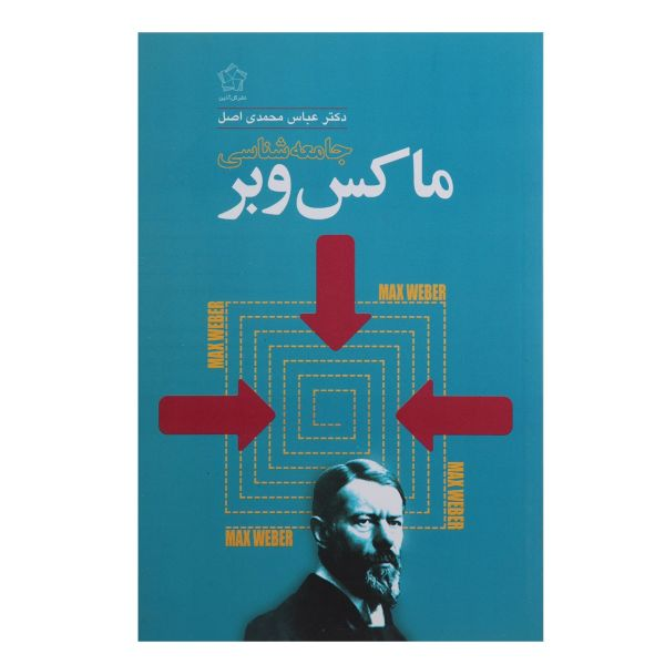 کتاب جامعه شناسی ماکس وبر اثر دکتر عباس محمدی اصل