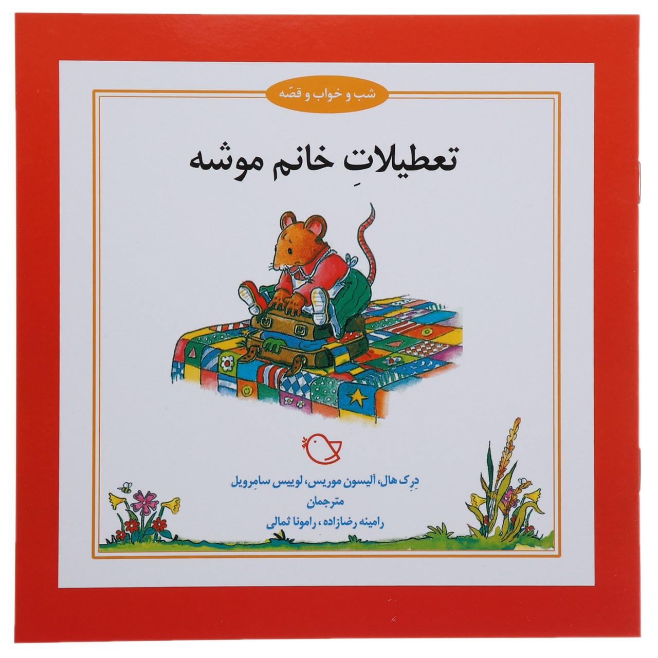 کتاب تعطیلات خانم موشه اثر درک هال